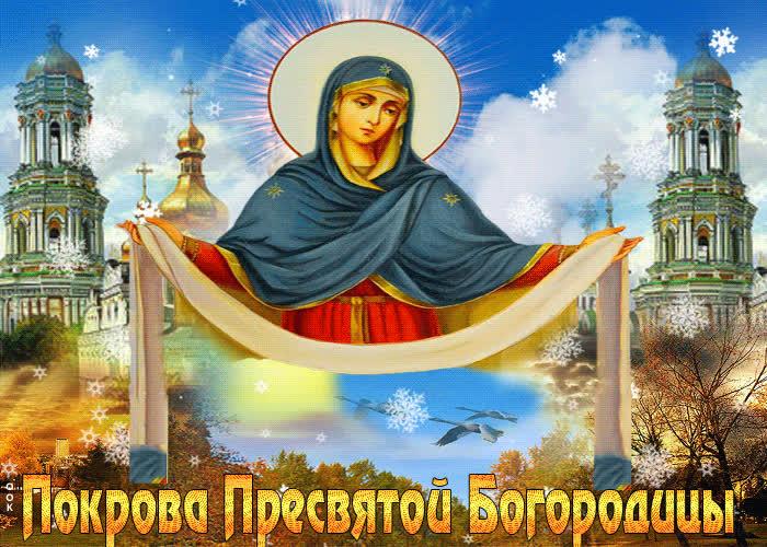 Картинка картинка гиф покров пресвятой богородицы и приснодевы марии