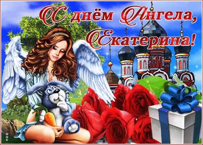 уютная с днем екатерины день ангела картинки проходящих контактную службу