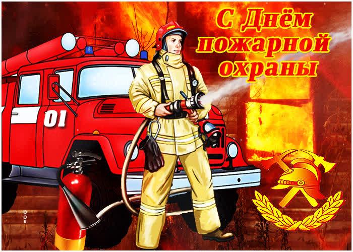 картинки с днем пожарника прикольные