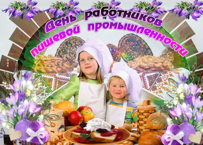 Картинка картинка гиф с днем работников пищевой промышленности