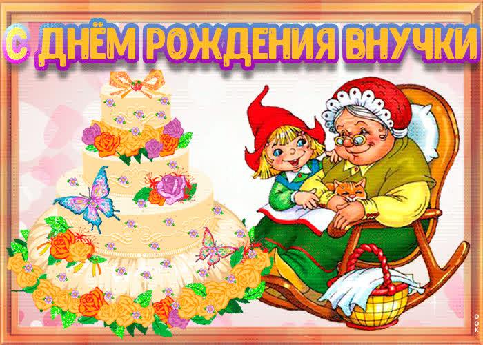 Поздравление от бабушки с 6 днем рождения