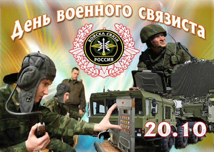 Картинка картинка гиф с днем военного связиста