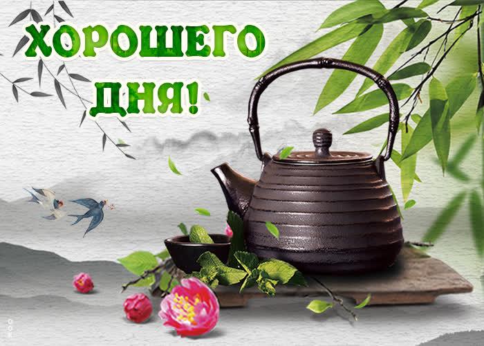 Картинка картинка хорошего дня с чаем