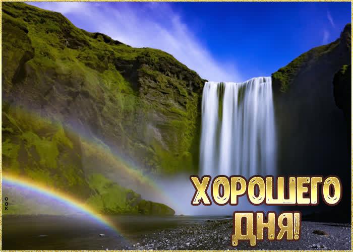 Картинка картинка хорошего дня с водопадом