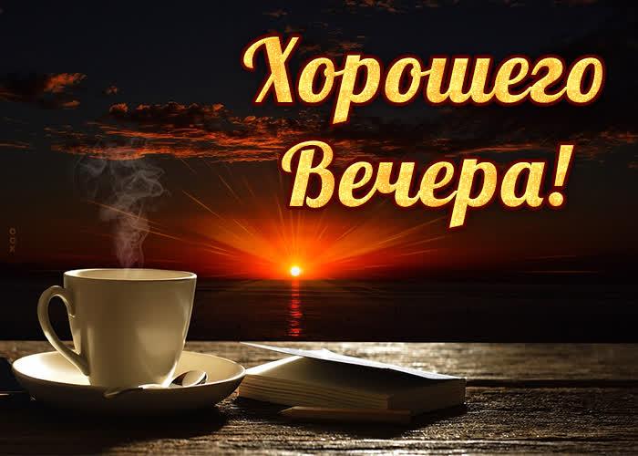 Открытка картинка хорошего вечера с кофе