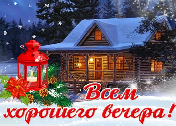 Картинка картинка хорошего вечера с зимой