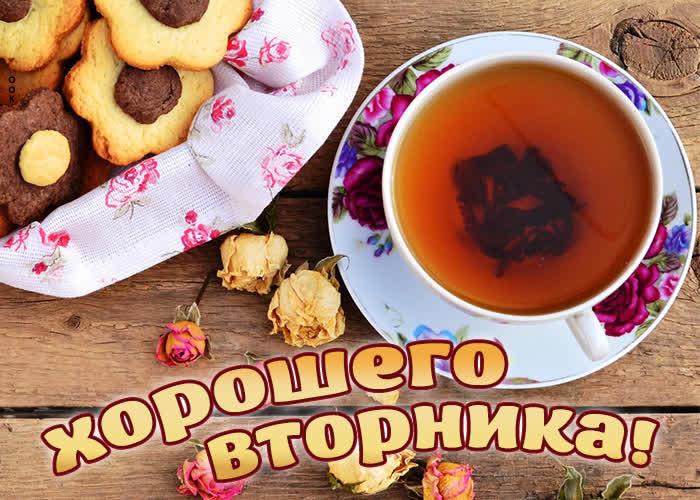 Открытка картинка хорошего вторника с чаем и печеньем