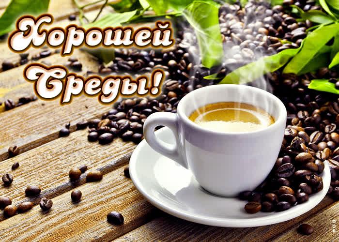 Открытка картинка хорошей среды с кофе