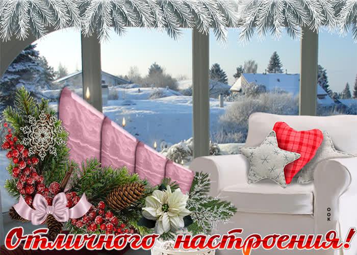 Открытка картинка отличного настроения зимой