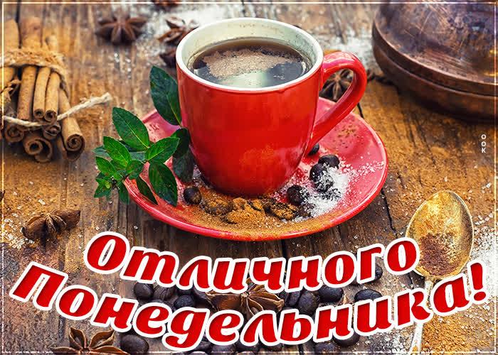 Картинка картинка отличного понедельника с кофе