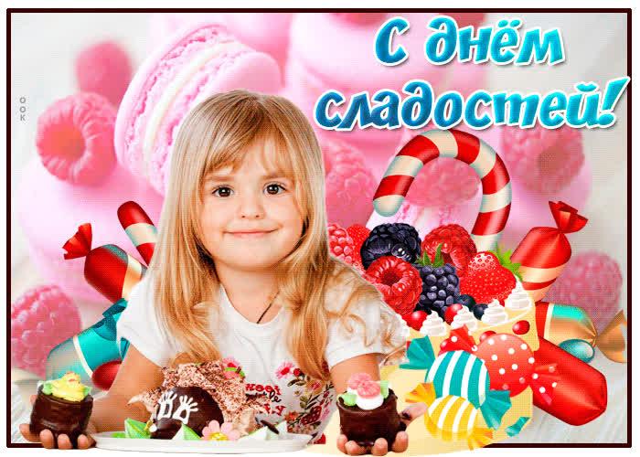 Картинка картинка поздравление на день сладостей