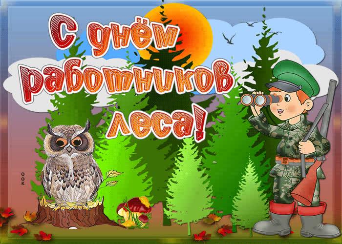 Иконы, открытки с днем работников леса в фгуп
