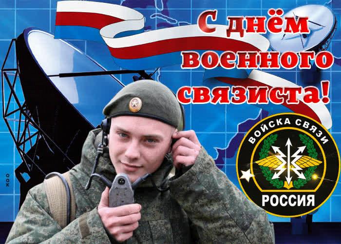 Картинка картинка поздравление с днем военного связиста