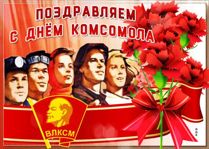 стеновых, поздравление с днем рождения в день комсомола презетация