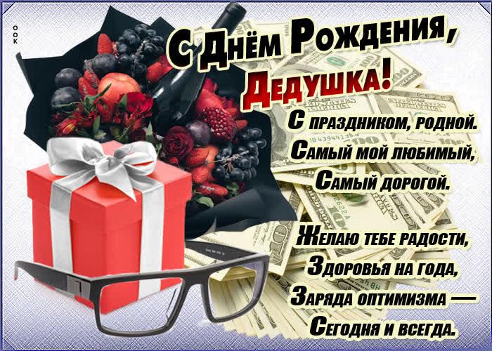 Открытка картинка пожелания с днем рождения дедушке