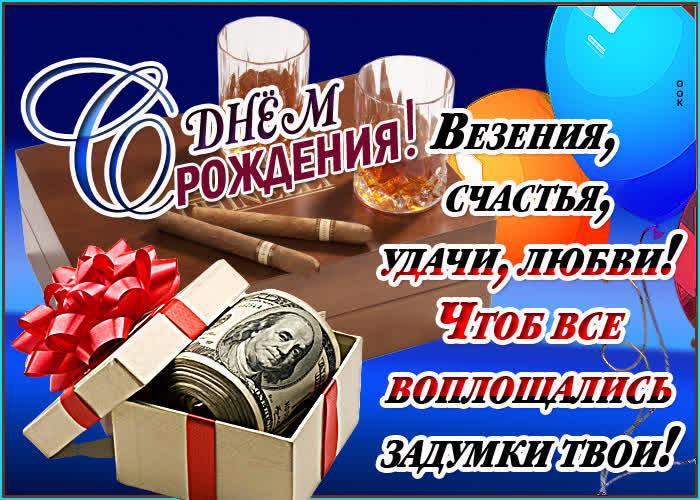 https://cdn.otkritkiok.ru/posts/big/kartinka-pozhelaniya-s-dnem-rozhdeniya-muzhchine-62656.jpg