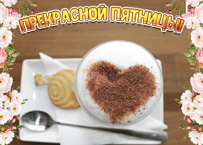 Открытка картинка прекрасной пятницы с кофе