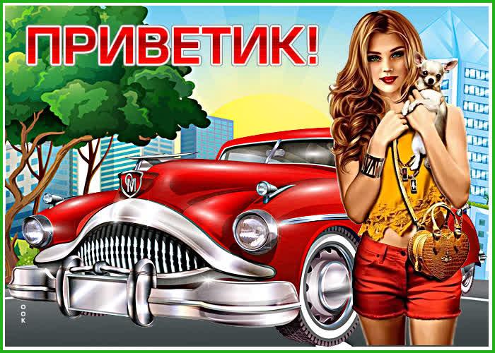 Картинка картинка привет с автомобилям
