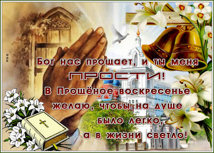 Картинка картинка прощеное воскресенье со стихами