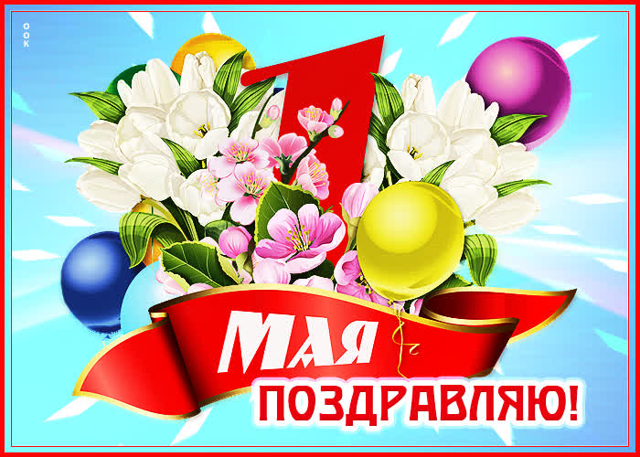 Открытка картинка с 1 мая с цветами