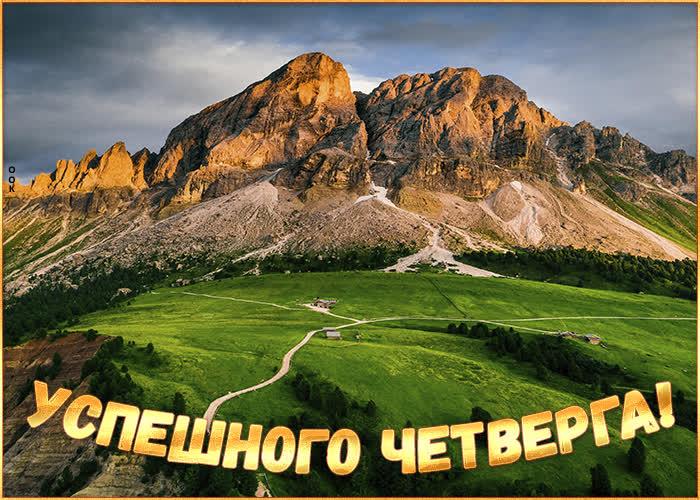 Открытка картинка с четвергом с пейзажем