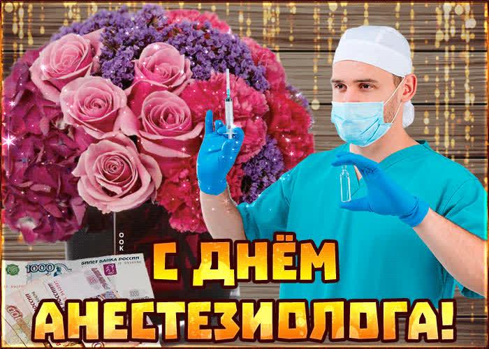 Картинка картинка с днем анестезиолога с анимацией