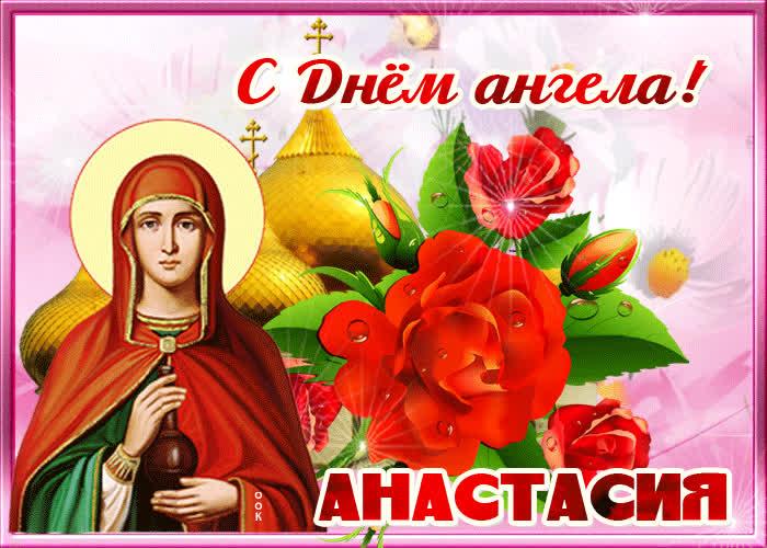 обратил внимание анастасии день ангела открытки считалось изъяном тот