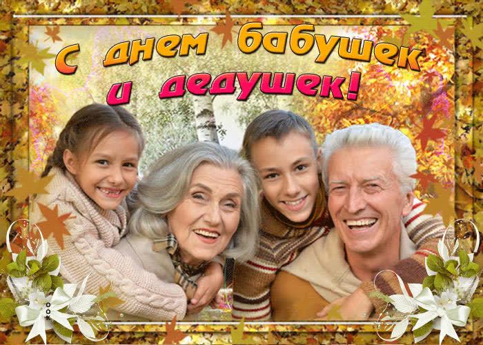 Поздравление с днем бабушек и дедушек смс