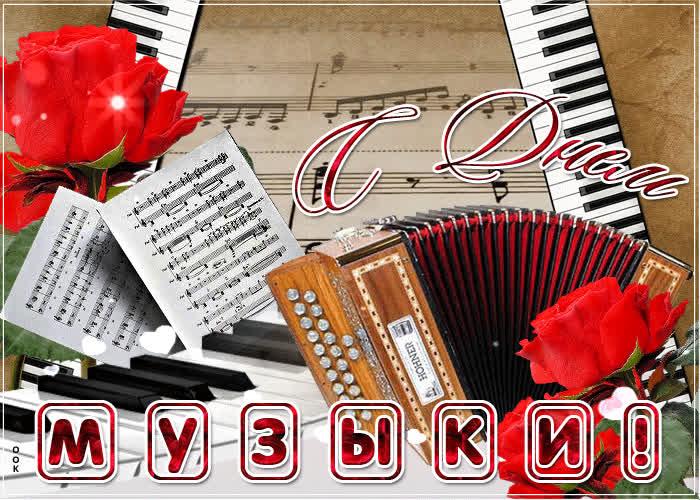Картинка картинка с днем музыки с цветами