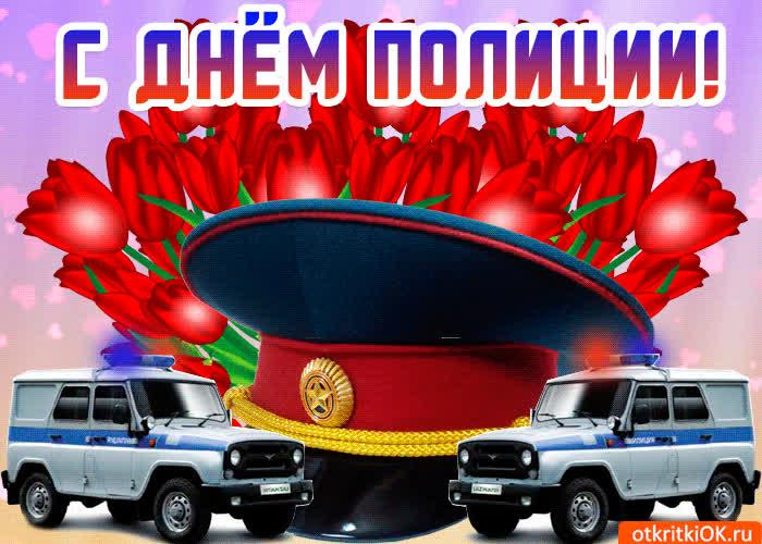 Открытка с днем полиции россии женщине, картинки