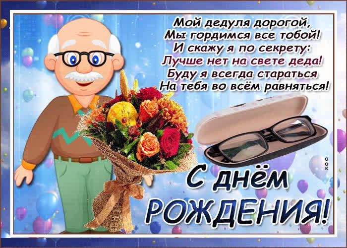 поздравления с днем рождения деда стих снимок
