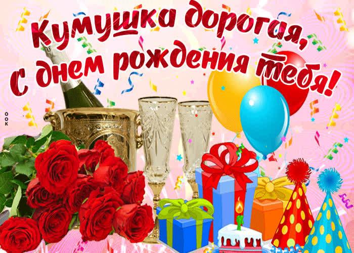 Поздравления с днем рождения прикольные 55 лет куму