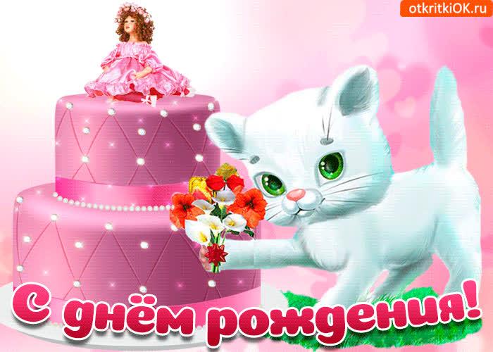 Поздравления с днем рождения маленькой девочке кате