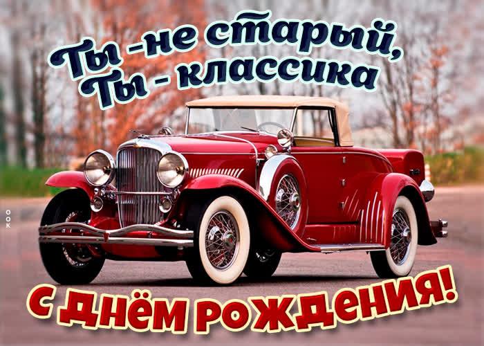 Открытка картинка с днем рождения мужчине с ретро машиной