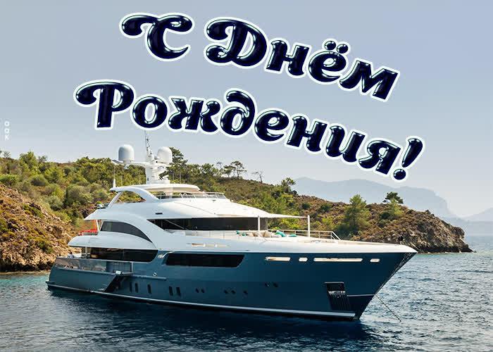 Открытка картинка с днем рождения мужчине с яхтой