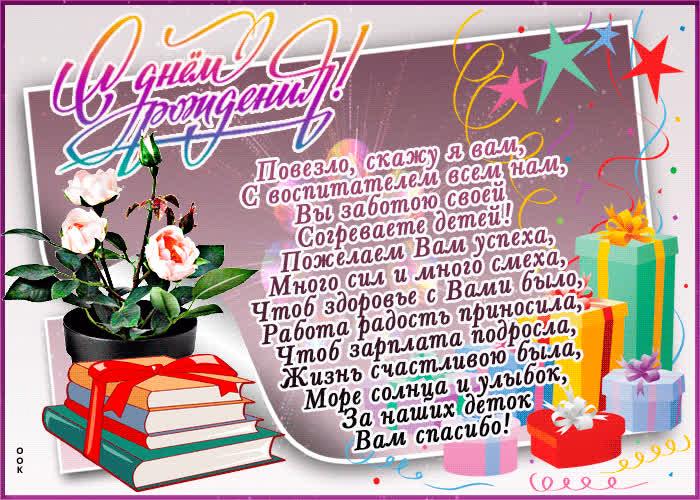 Поздравления с днем рождения воспитателя в стихах красивые от родителей