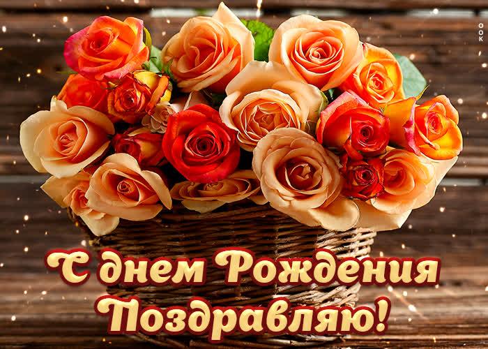 Открытка картинка с днем рождения женщине корзина роз