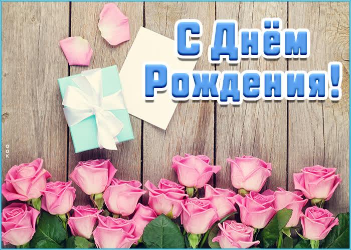 Картинка картинка с днем рождения женщине розовые розы