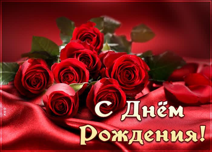 Картинка картинка с днем рождения женщине с алыми розами