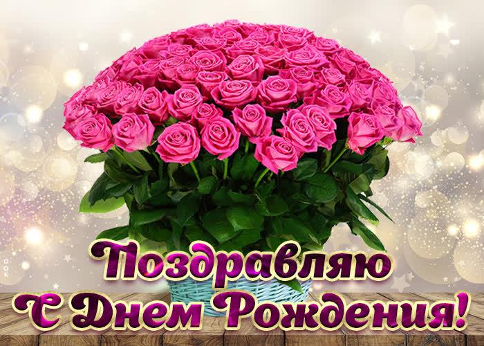 Открытка картинка с днем рождения женщине с красивыми цветами