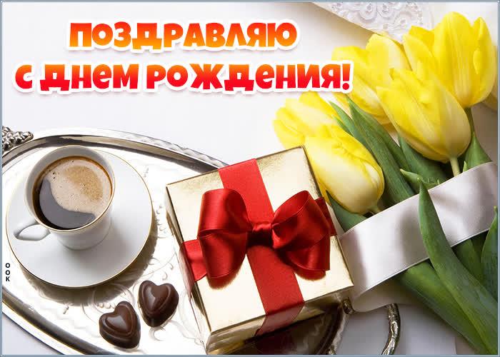 Картинка картинка с днем рождения женщине, цветы любви