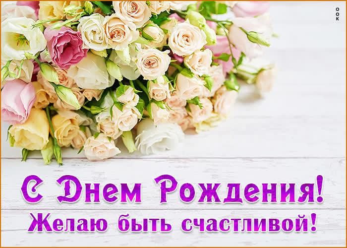 Открытка картинка с днем рождения женщине, желаю быть счастливой