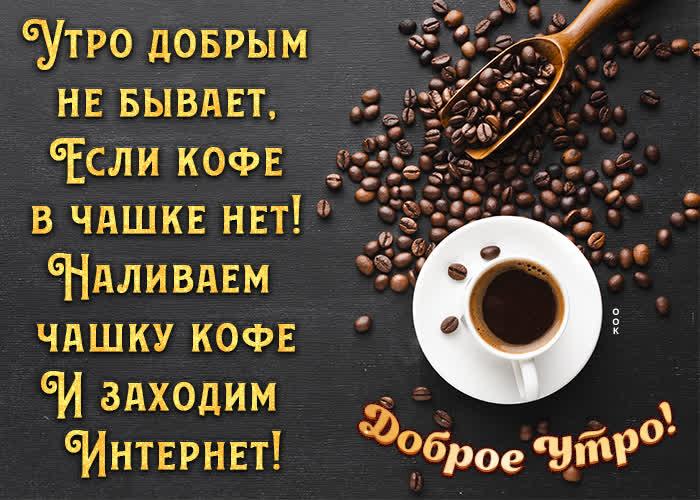 Открытка картинка с добрым утром, наливаем кофе