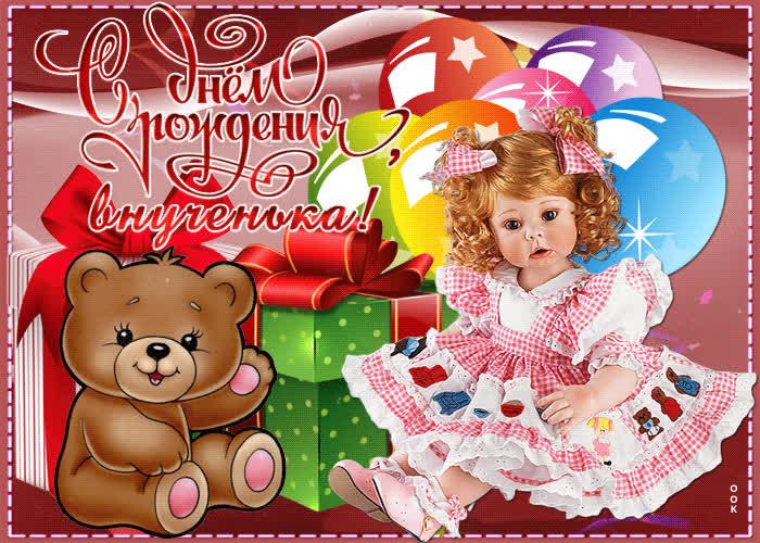Картинка к дню рождения внучке
