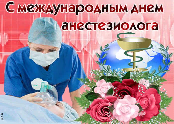 Картинка картинка с поздравление анестезиологов