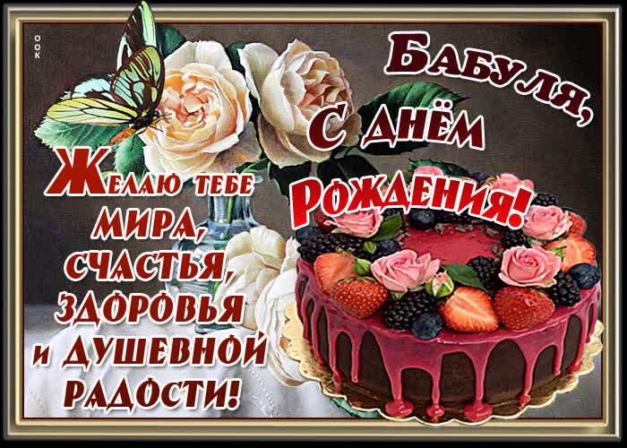 Открытка картинка с пожеланиями в день рождения бабушке