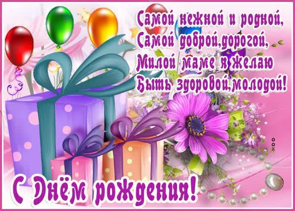 Открытка картинка с пожеланиями в день рождения маме