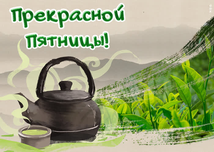 Открытка картинка с пятницей с зеленым чаем