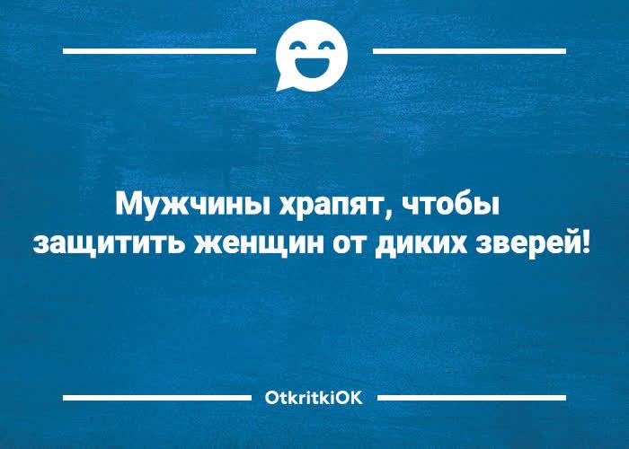 Картинка картинка с шуткой про мужчин