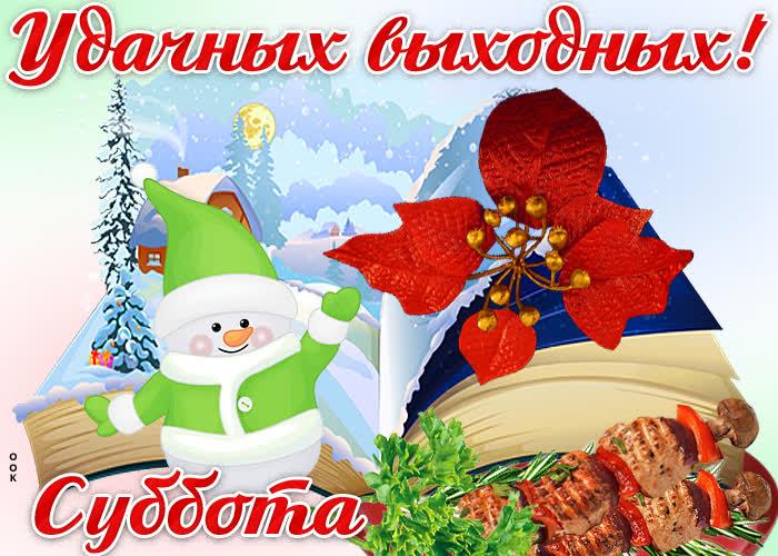 Открытка картинка с субботой и зимой